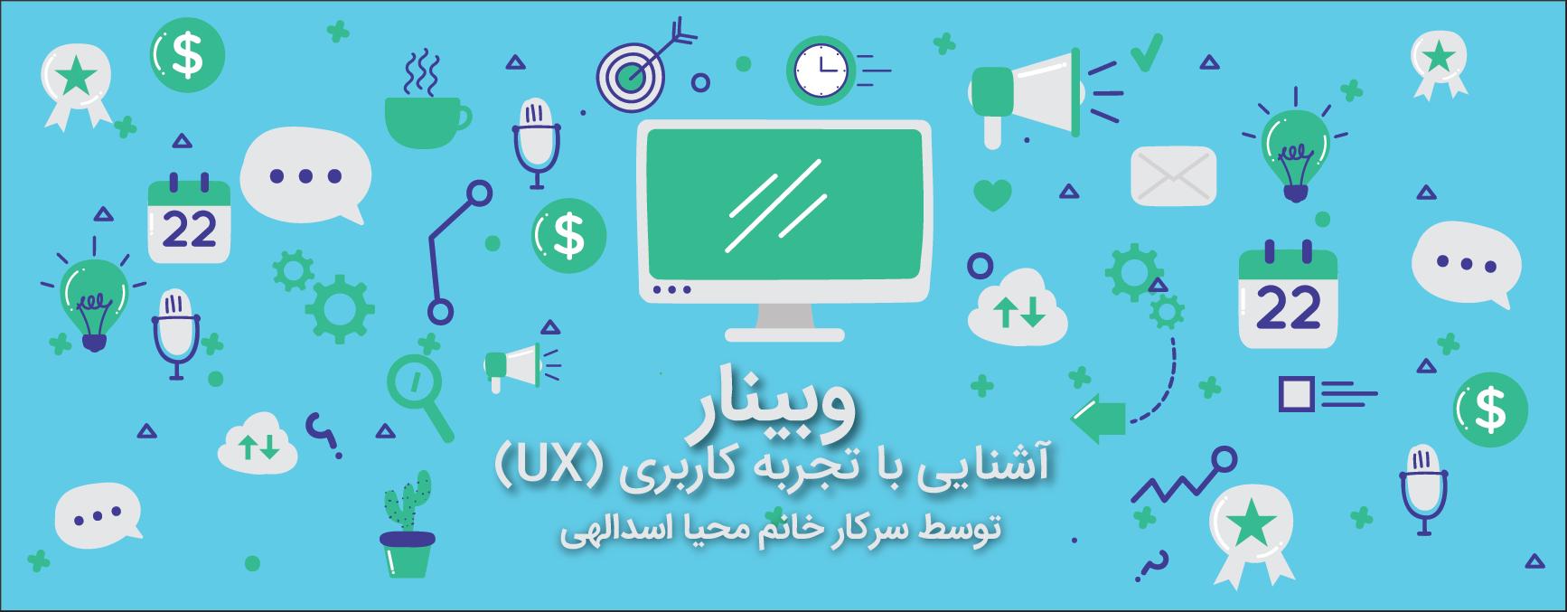 وبینار آشنایی با تجربه کاربری (UX)