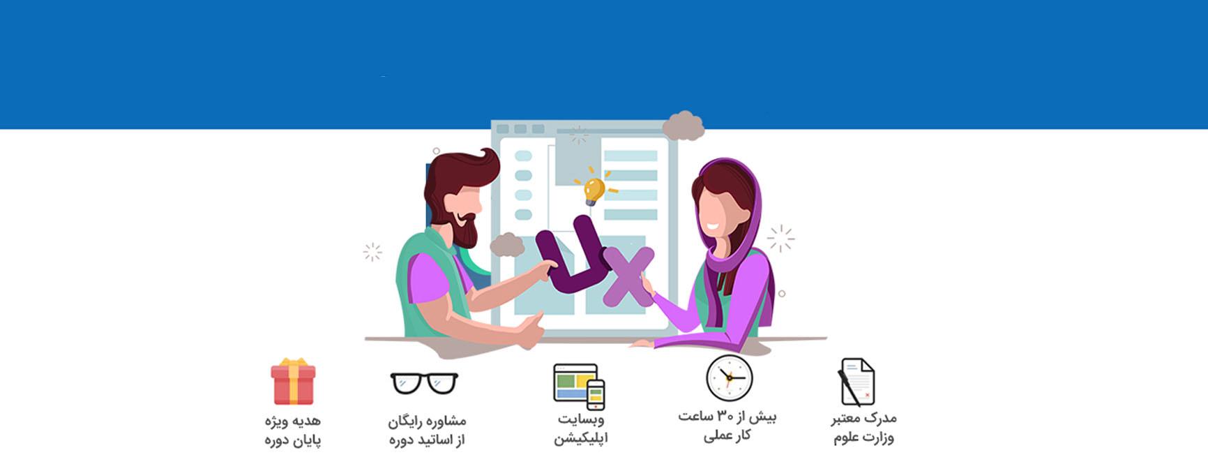 ثبت نام دوره جامع و پروژه محور طراحی تجربه کاربری uxbook آغاز شد