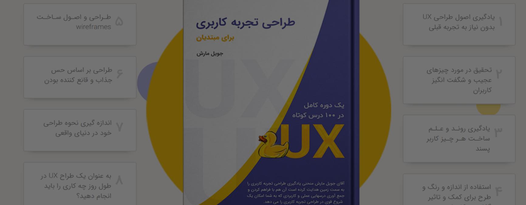 کمپین خرید نسخه چاپی کتاب طراحی تجربه کاربری برای مبتدیان آغاز شد.